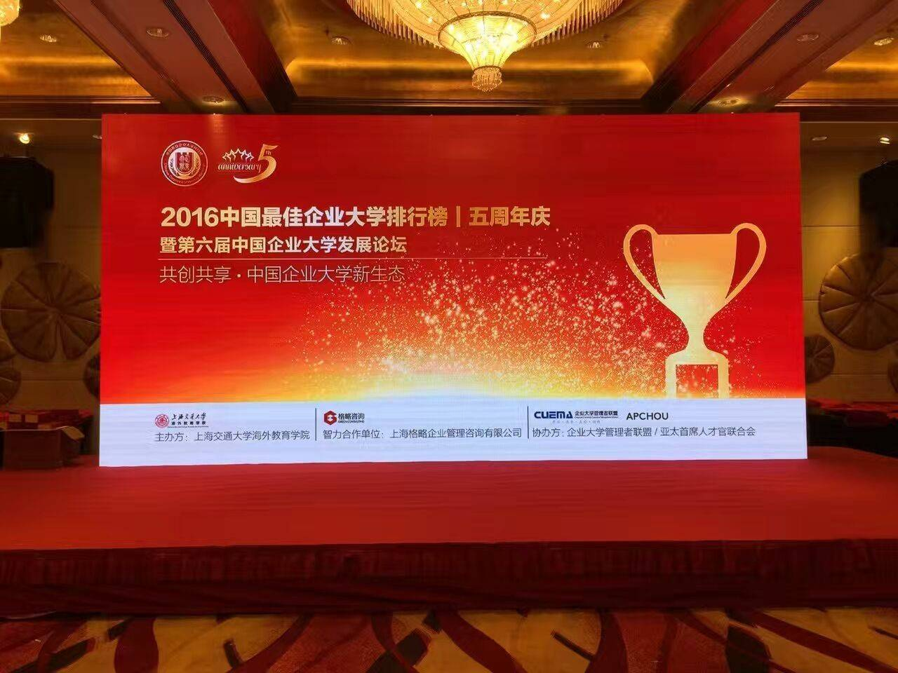 祝贺汇思合作伙伴:华兴商学院荣获中国企业大学界两项大奖 - 汇思软件 - 汇思e-Learning